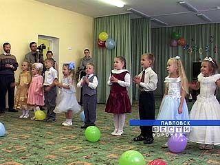 Современный детский сад открылся в Павловске