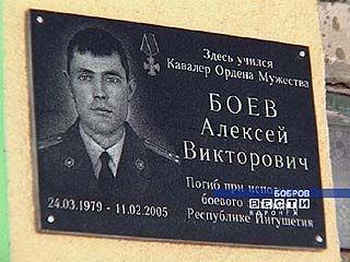 Спартакиада памяти Алексея Боева прошла в Боброве