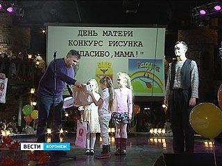 """Спасибо, мама"" - под таким девизом в Воронеже прошёл День матери"