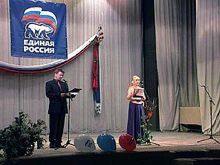 """Сторонники партии """"Единая Россия"""" провели форум"""