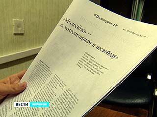 """Студенческая газета """"Переход"""" попала под пристальное внимание следователей"""