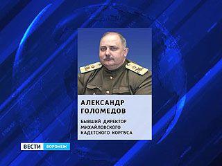 Суд не вернул должность бывшему директору кадетского корпуса