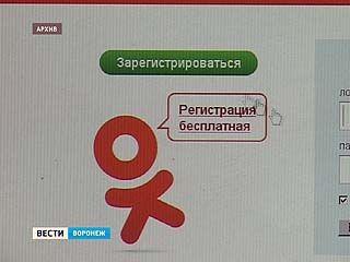 """Судебные приставы отслеживают должников на """"Одноклассниках"""" и """"Вконтакте"""""""
