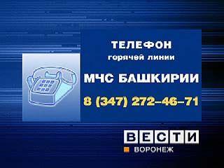 Туристы из Воронежской области попали в ДТП в Башкирии