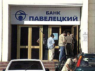 """У банка """"Павелецкий"""" мало шансов спастись"""