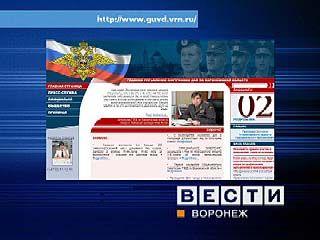 У ГУВД Воронежской области появился собственный портал