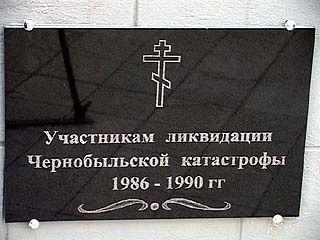 У храма Иконы Божьей матери открыли мемориальную доску памяти чернобыльцев