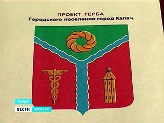 У Калача появились собственный флаг и герб