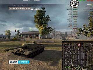 У воронежца угнали танк! Виртуальный. В популярной онлайн-игре