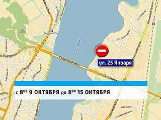 Участок улицы 25 Января от Ленинского проспекта до Добролюбова - перекрыт