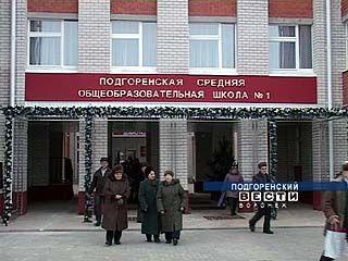 Ученики сразу трёх школ Подгоренского района празднуют новоселье