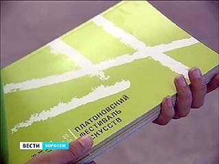 """""""Уличные театры"""" пригласят на Платоновский фестиваль"""