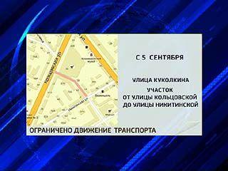 Улица Куколкина теперь односторонняя - на участке от Кольцовской до Никитинской