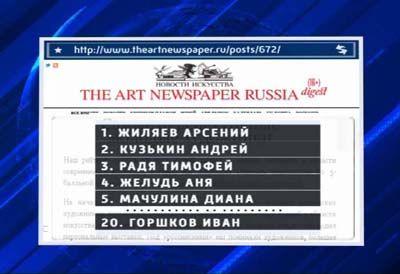 Уроженец Воронежа - самый модный художник. Четверо воронежцев вошли в престижный рейтинг