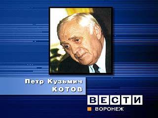 Ушел из жизни Петр Кузьмич Котов
