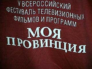 """В 5-й раз прошел фестиваль телевизионных фильмов """"Моя провинция"""""""