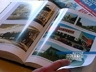В Богучаре появилась собственная краеведческая энциклопедия