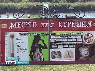 В Богучаре появились специальные места для курения