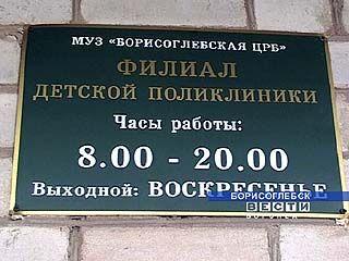 В Борисоглебске открылся филиал детской поликлиники