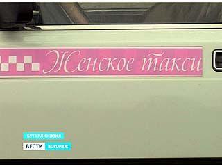 """В Бутурлиновке появилось """"Женское такси"""""""