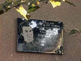 В честь Анатолия Людмилина открыта мемориальная доска