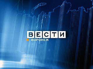 """В эфире канала """"Вести-24"""" вышел первый воронежский выпуск"""
