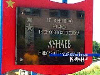 В Еланке открыта мемориальная доска памяти Николая Дунаева