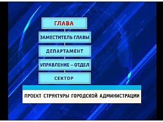 В гордуму внесен проект новой структуры городской администрации