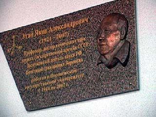 В Госуниверситете открыли мемориальную доску профессору Якову Угаю