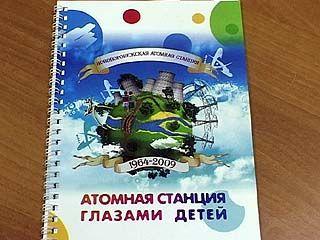 В Информационном центре атомной энергии прошла презентация книги