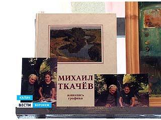 В Калаче открылась выставка работ Михаила Ткачева