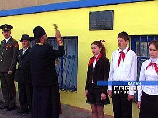 В Калаче открыли мемориальную доску Петру Серякову