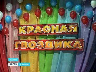 """В Калаче прошёл конкурс на лучший вокал """"Красная гвоздика"""""""
