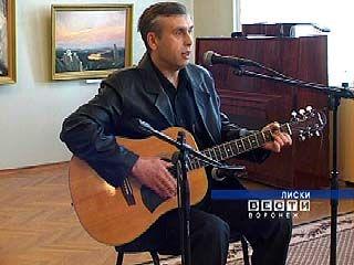 В Лисках начался 14-ый фестиваль бардовской песни