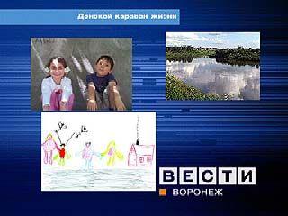 "В Лиски прибывает экспедиция ""Донской караван жизни"""