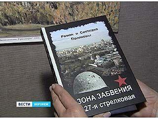 """В музее """"Диорама"""" состоялась презентация книги """"Зона забвения. 327 стрелковая"""""""