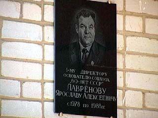 В Никольском открылась мемориальная доска Ярославу Лаврёнову
