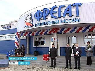 В Новохопёрске состоялось открытие нового бассейна, на котором побывал губернатор Алексей Гордеев