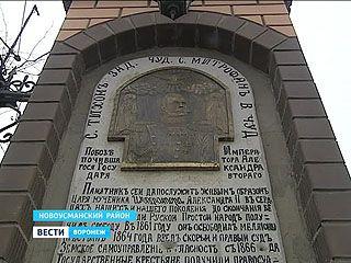 В Новой Усмани полностью восстановили памятник императору Александру II