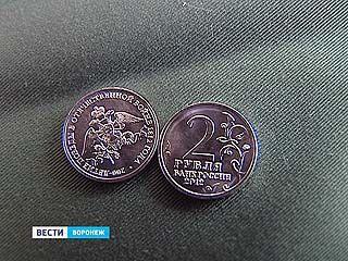В область поступили памятные монеты, посвященные победе России в войне 1812 года