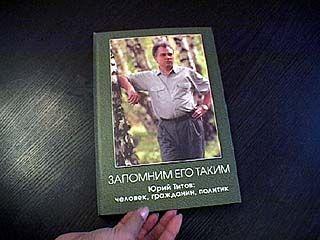 В облдуме состоится презентация книги о Юрии Титове