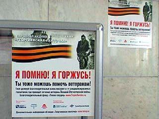 В одной из торговых сетей Воронежа продавали георгиевские ленточки