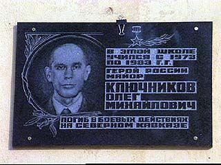 В память об Олеге Ключникове открыта мемориальная доска