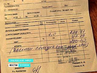 В Павловске берут деньги с жильцов за опломбирование приборов учёта