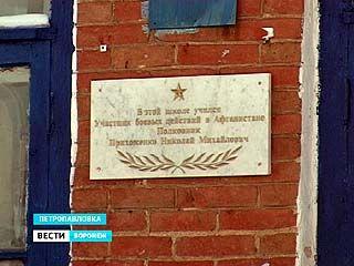 В Петропавловке установили мемориальную доску ветерану войны в Афганистане