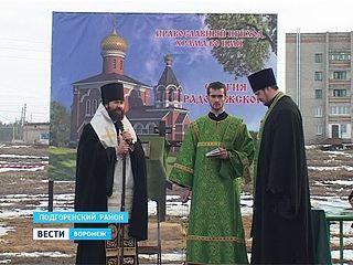 В посёлке Подгоренский заложен храм Преподобного Сергия Радонежского