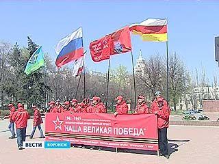 В рамках международного автопробега в Воронеж привезли знамя победы