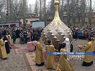 В Семилуках освятили православный храм