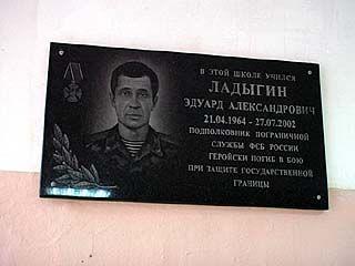 В школе ╧47 появилась мемориальная доска Эдуарду Ладыгину