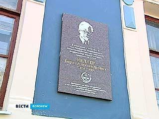 В столице Черноземья были открыты сразу две мемориальные доски